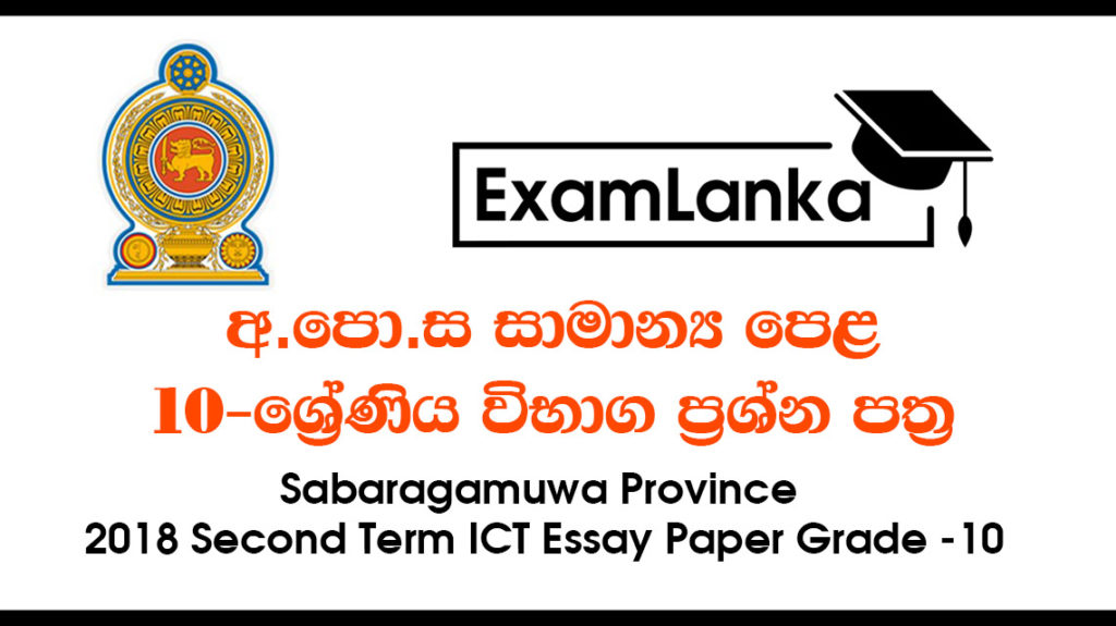Sabaragamuwa Province Second Term Test ICT Essay Paper Grade 10